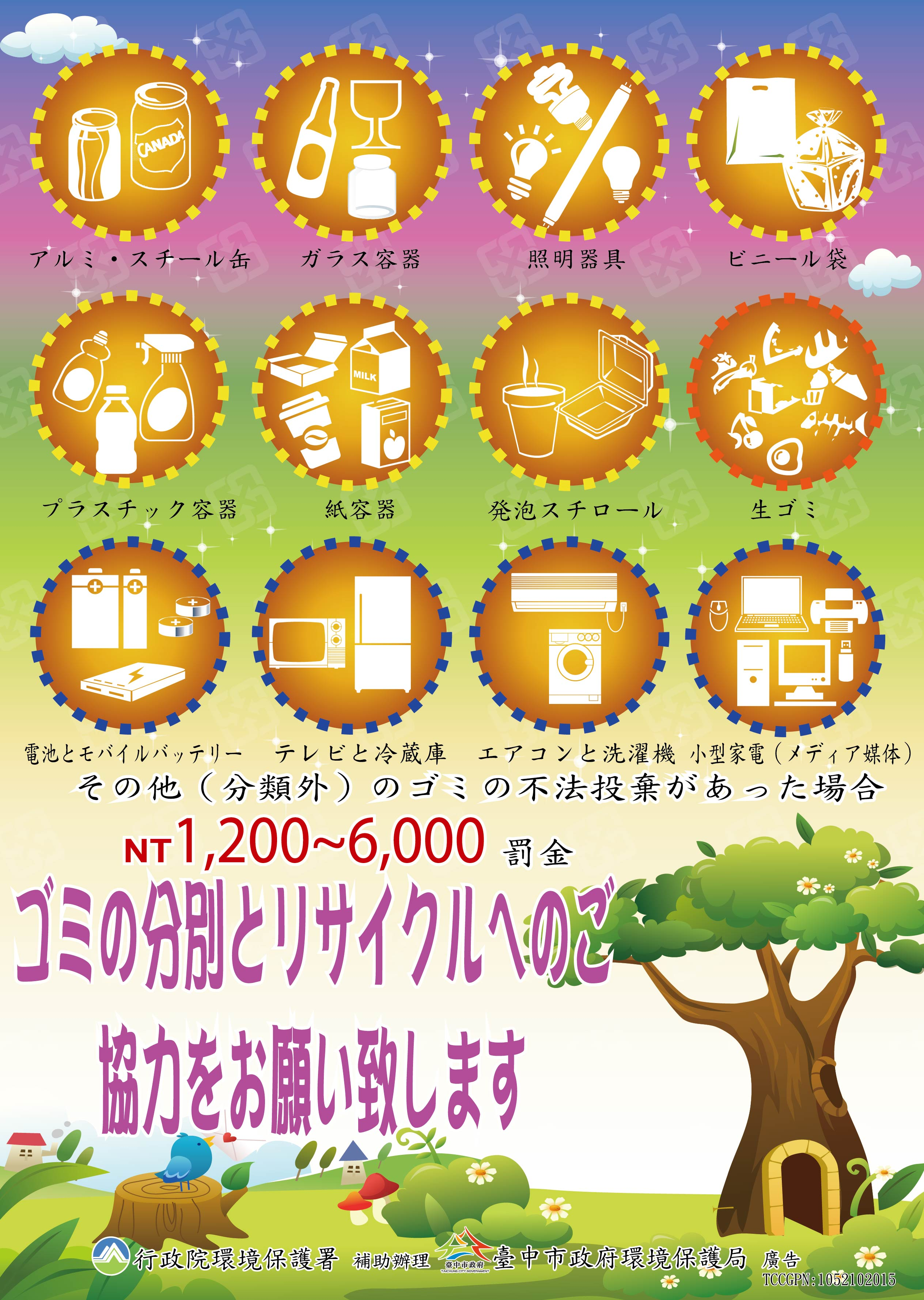 Please sort garbage for recycling.(Japanese)